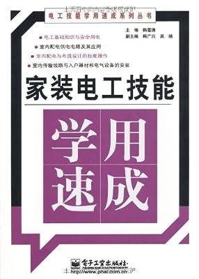 家装电工技能学用速成.pdf