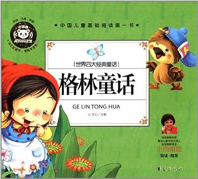 中国儿童基础阅读第一书:格林童话.pdf