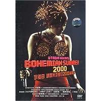 宇多田:波西米亚夏日2000演唱会