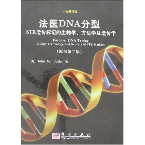 法医dna分型-str遗传标记的生物学、方法学及遗传学(原书第二版)