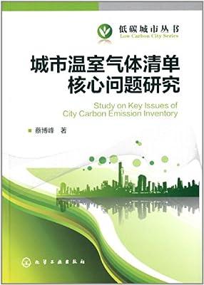 城市温室气体清单核心问题研究.pdf
