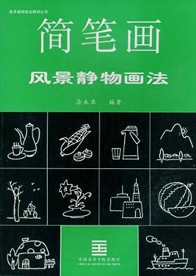 简笔画风景静物画法.pdf