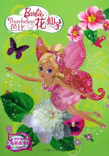 芭比双语电影故事 芭比花仙子 高清图片