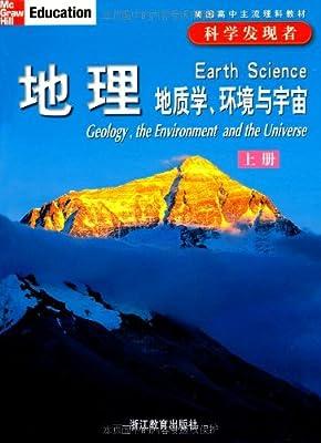 美国高中主流理科教材•地理地质学、环境与宇宙.pdf