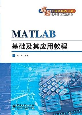 MATLAB基础及其应用教程.pdf