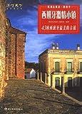 欧洲古镇游•西班牙:西班牙激情小镇-图片