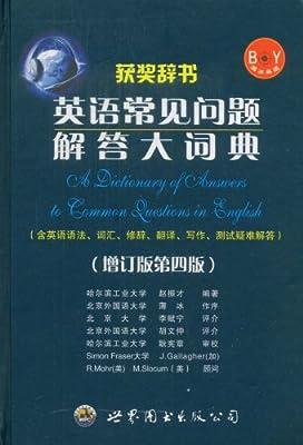 英语常见问题解答大词典.pdf
