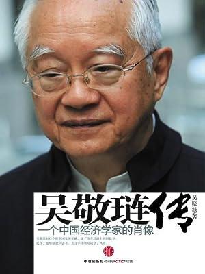 吴敬琏传:一个中国经济学家的肖像.pdf