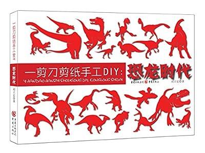 一剪刀剪纸手工DIY:恐龙时代.pdf