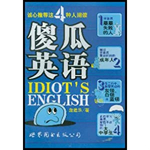 傻瓜的英文单词_傻瓜的英文是什么