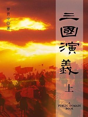 三國演義.pdf