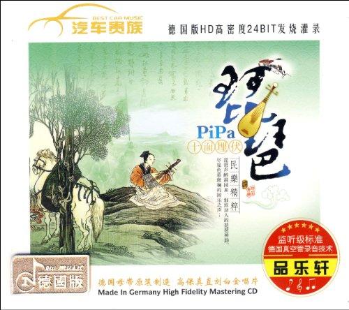 琵琶 十面埋伏 3CD