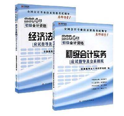 名师课堂1 2014初级会计资格考试 应试指导及全真模拟 初级会计实务+经济法基础.pdf