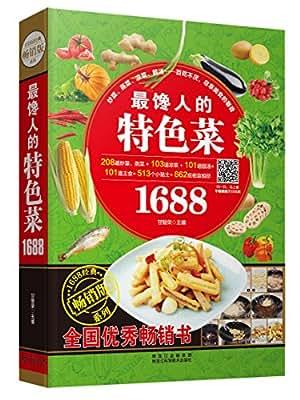 馋人的特色菜1688.pdf