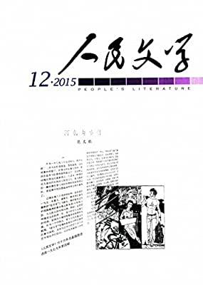 人民文学.pdf
