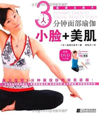 3分钟面部瑜伽:小脸+美肌.pdf