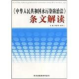 《中华人民共和国水污染防治法》条文解读