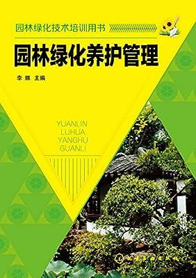 园林绿化养护管理.pdf