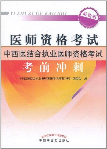 医师资格考试中西医结合执业医师资格考试考前冲刺 2011年最新版