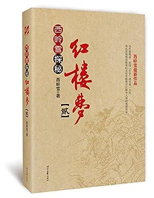西岭雪探秘红楼梦2.pdf