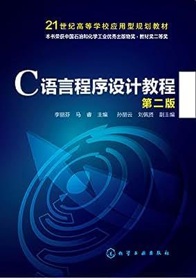 21世纪高等学校应用型规划教材:C语言程序设计教程.pdf