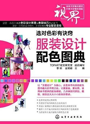 服装设计配色图典.pdf