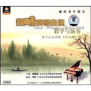 趣味钢琴曲选教学与演奏 欢乐颂 VCD献给老年朋友