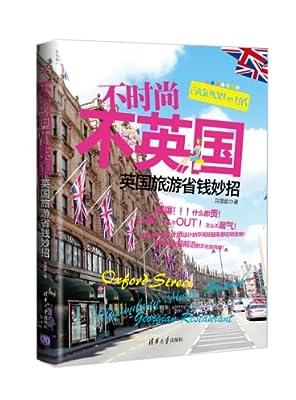 不时尚不英国.pdf