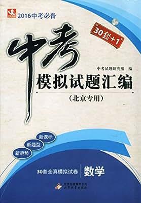 2016中考必备30套+1 中考模拟试题汇编 数学北京专用 30套+1).pdf
