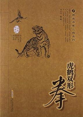 虎鹤双形拳(经典珍藏版)
