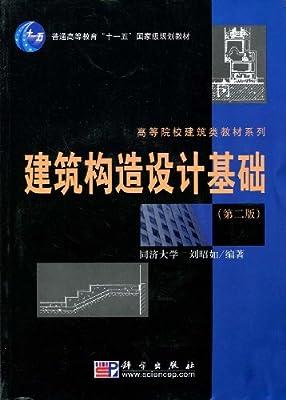 建筑构造设计基础.pdf