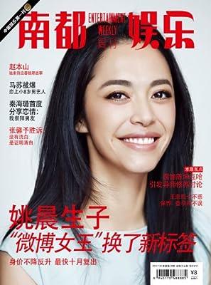 南都娱乐周刊 周刊 2013年28期.pdf