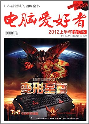 《电脑爱好者》2012年上.pdf