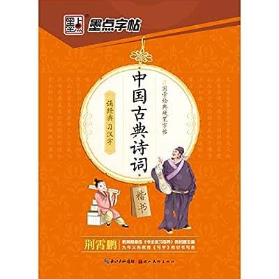 墨点字帖:国学经典硬笔字帖中国古典诗词.pdf