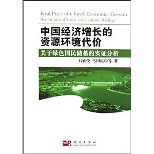 中国gdp增长率_胜女的代价薛之谦_中国gdp增长的代价