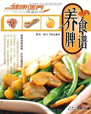 养脾食谱.pdf