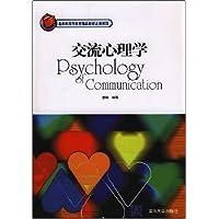 交流心理学