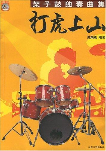 架子鼓独奏曲集 打虎上山 书 2CD