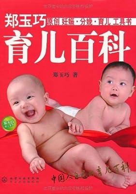 郑玉巧育儿百科.pdf