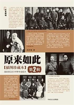 清同治以后150年中国底本.pdf