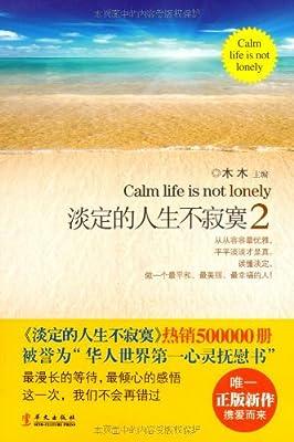 淡定的人生不寂寞2.pdf