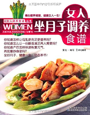 女人坐月子调养食谱.pdf