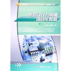 《电路设计与制板项目化教程》