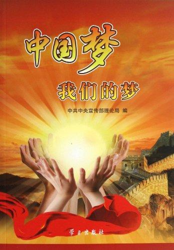 中国梦 我们的梦收藏
