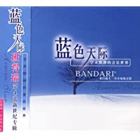 班得瑞乐团:蓝色天际
