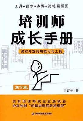 培训师成长手册:课程开发实用技巧与工具.pdf