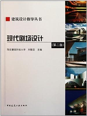 现代剧场设计.pdf