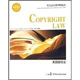 美国版权法(高等院校法律英语推荐读物)/英美法经典判例选读