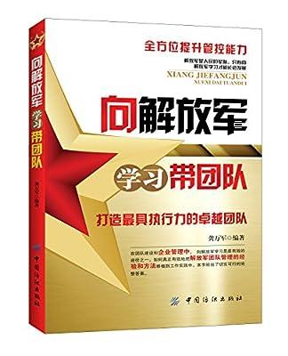 向解放军学习带团队.pdf
