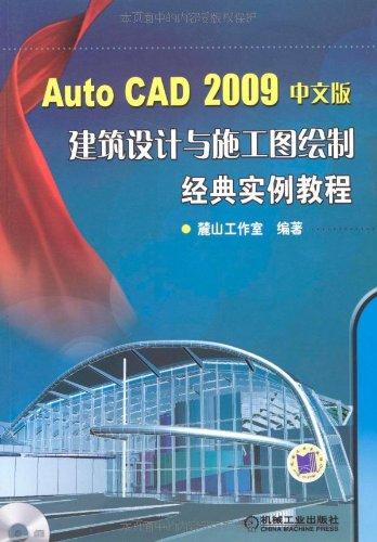 AutoCAD 2009中文版建筑设计施工图绘制经典实例教程图片